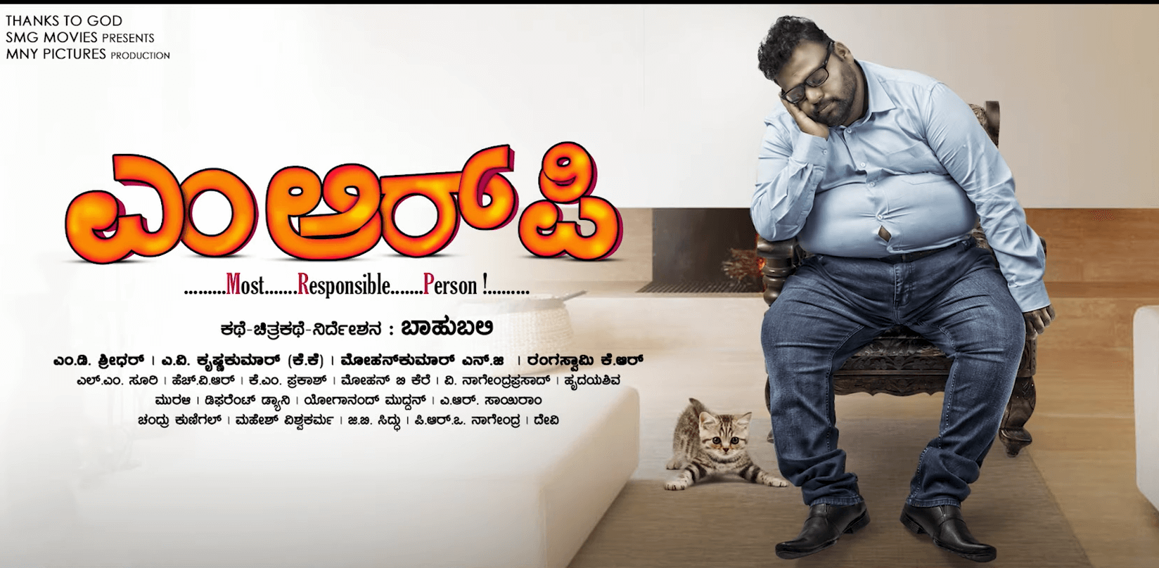 MRP Kannada Movie