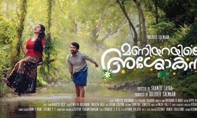 Maniyarayile Ashokan Malayalam Movie
