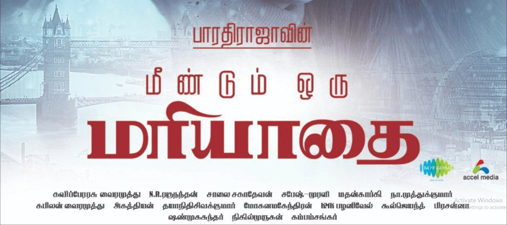 Meendum Oru Mariyathai Tamil Movie