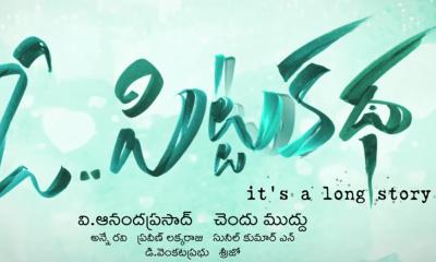 O Pitta Katha Telugu Movie