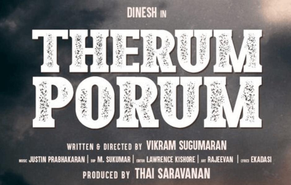 Therum Porum Movie