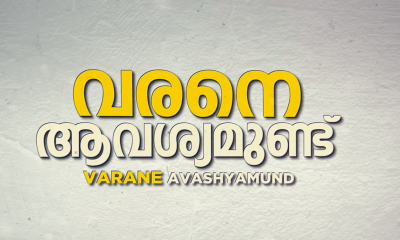 Varane Avashyamund Movie Download