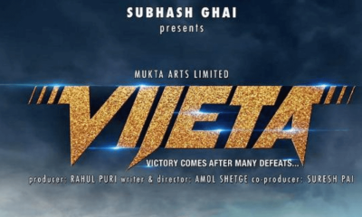 Vijeta Marathi Movie