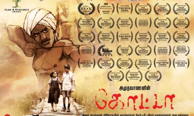 Quota Tamil Movie