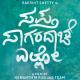 Sapta Sagaradaache Yello Movie