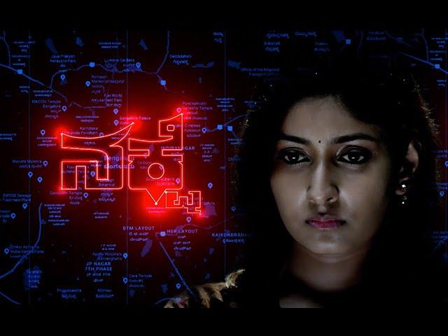 Nakshe movie