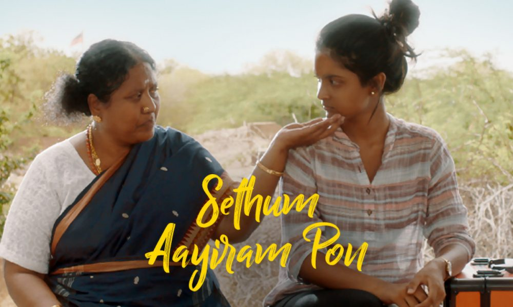 Sethum Aayiram Pon Movie Download