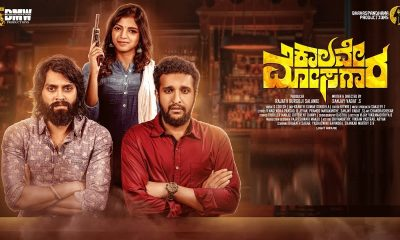 Kalave Mosagara Movie