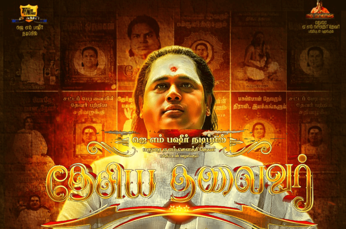 Desiya Thalaivar Movie