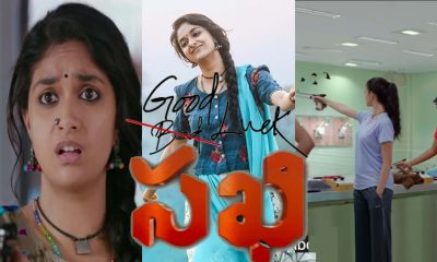 good luck sakhi movie