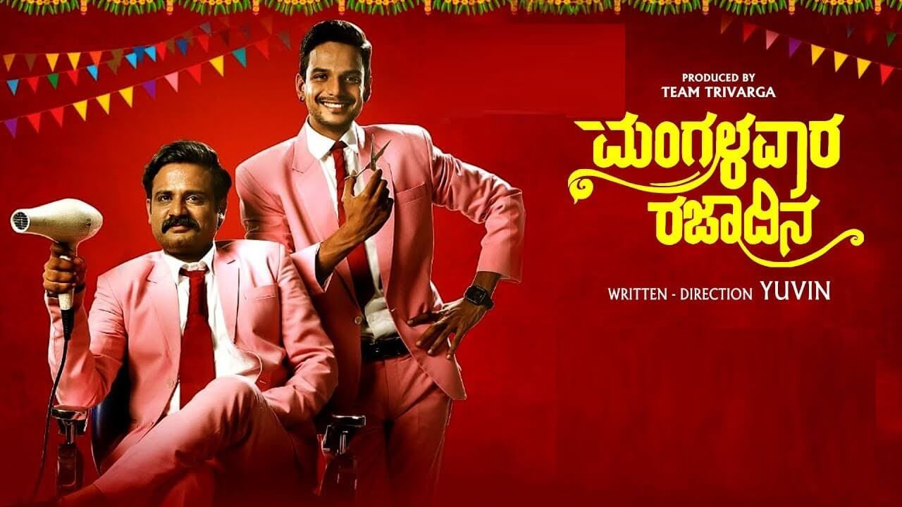 Mangalavara Rajaadina movie