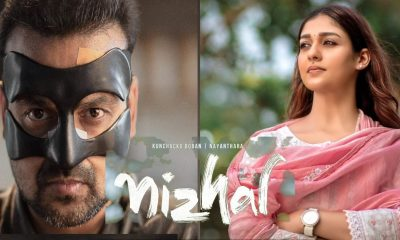 Nizhal Movie