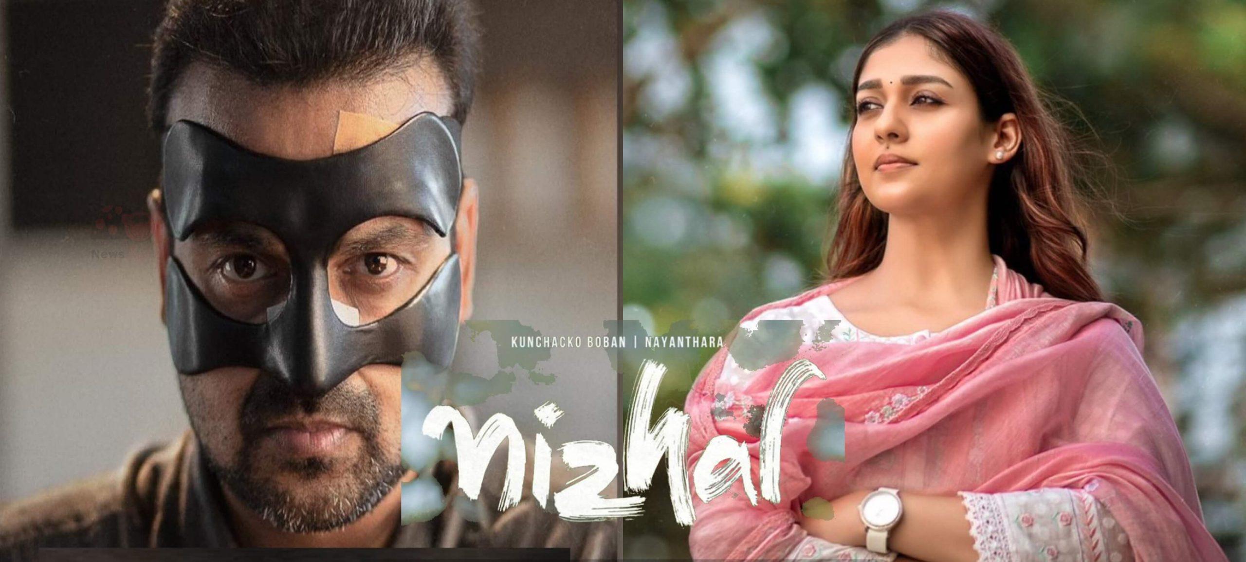 Nizhal Movie
