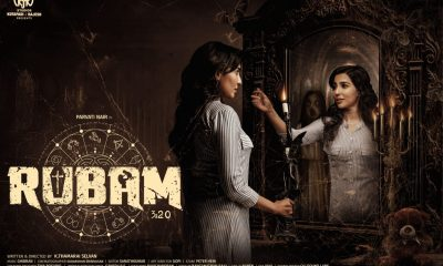 rubam movie