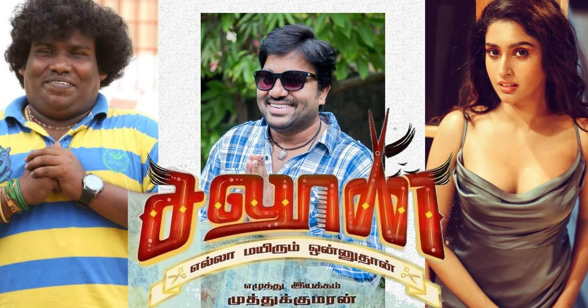 saloon tamil movie
