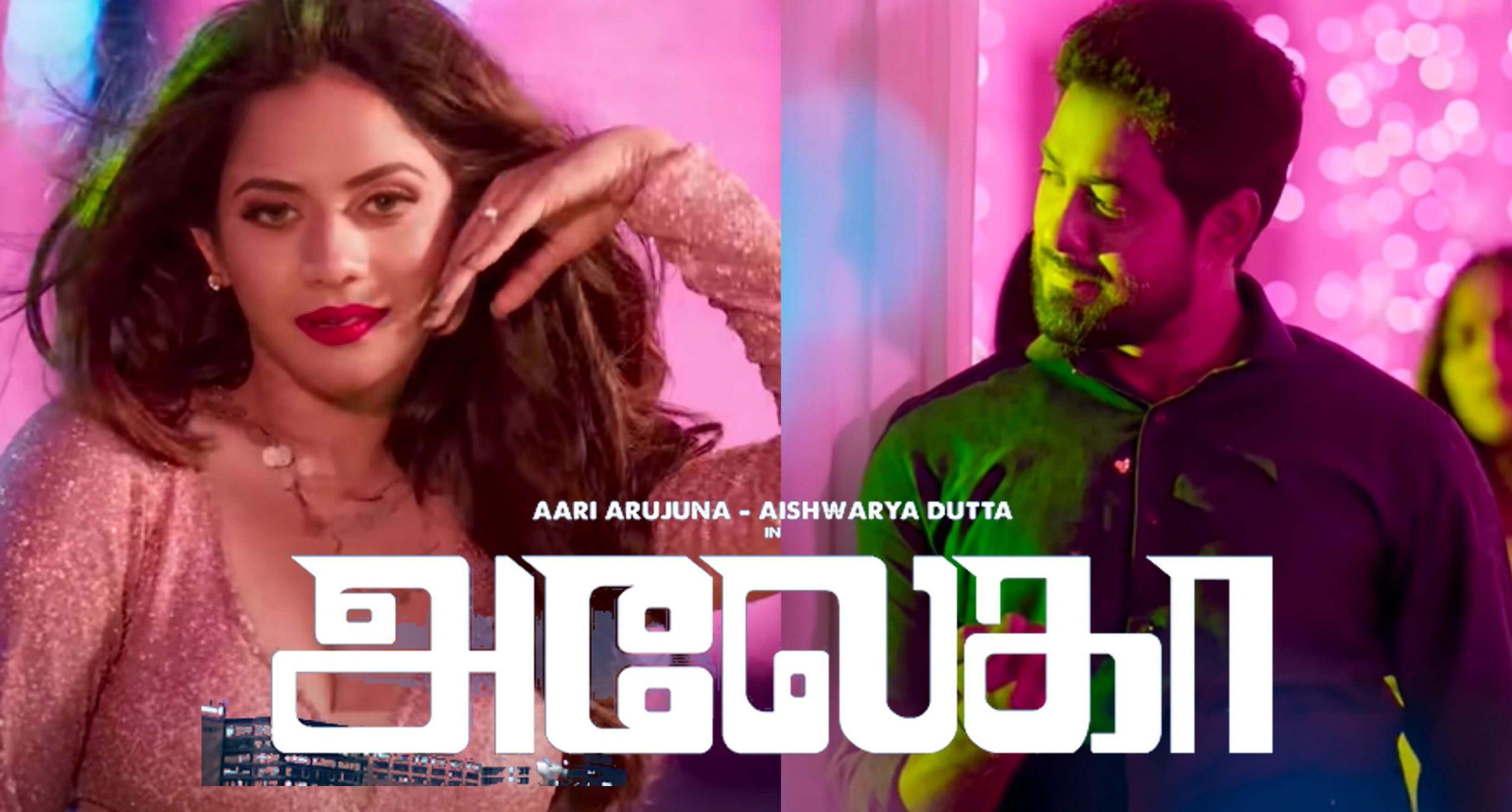 aleka movie
