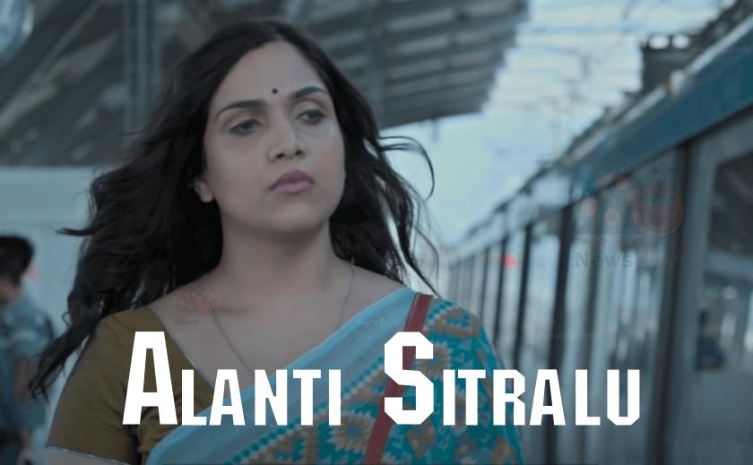Alanti Sitralu Movie