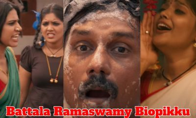Battala Ramaswamy Biopikku Movie