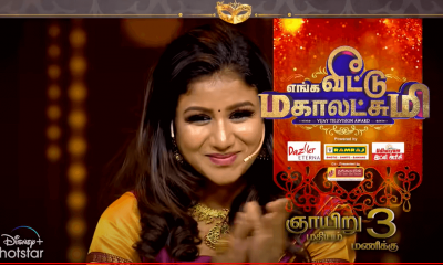 Engal Veettu Mahalakshmi Vijay TV