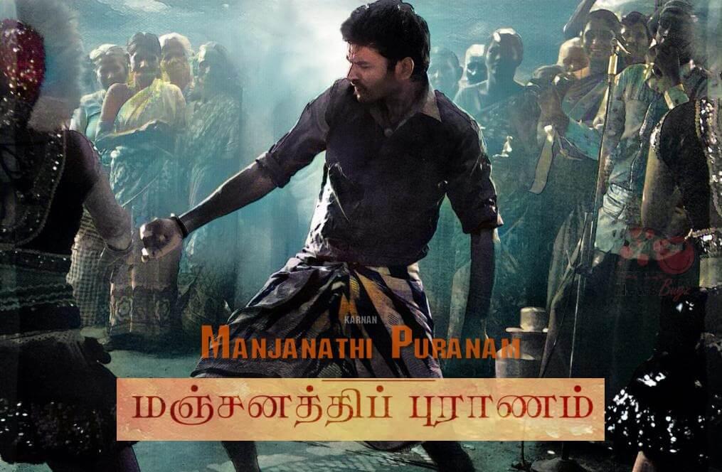 Manjanathi Puranam Song