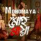 Mohomaya Hoichoi