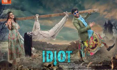 Idiot Movie