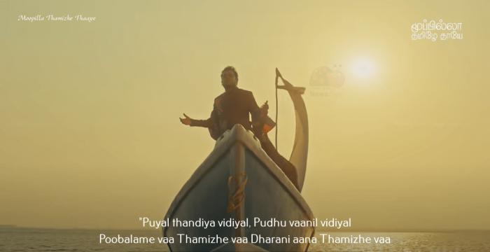Moopilla Thamizhe Thaaye Song Full Video on Maajja   AR Rahman