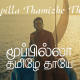 Moopilla Thamizhe Thaaye Song