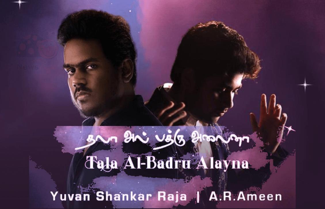 Tala Al Badru Alayna Song