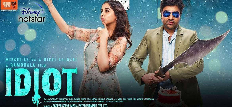 Idiot Tamil movie 2021