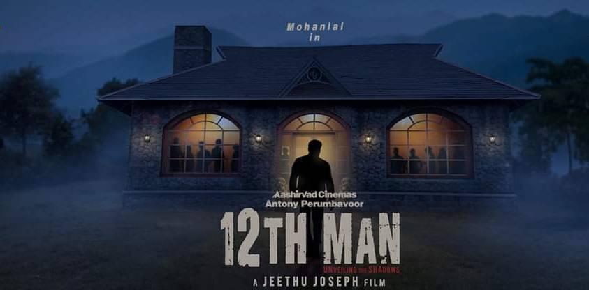 12th man movie