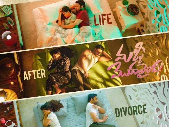 Malli Modalaindi Movie